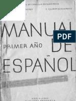 Самоучител по испански