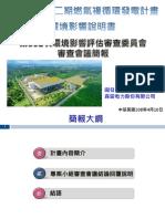 森霸電力二期燃氣複循環發電計畫 環境影響說明書簡報