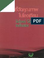 tawchiiwadkhunphaaphainorngeriiyn1