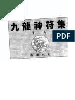 JL01.九龙神符集续集宇真1.pdf