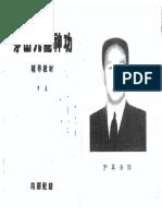 茅山九龙神功秘法弟子班及辅导教材2