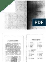 JL20.茅山九龙神秘功实战班宇真.pdf