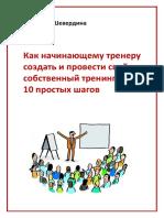 _Антонина Шевердина, Как начинающему тренеру создать и провести собственный тренинг.pdf