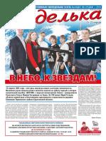 Газета Неделька №15 (1205) 10.04.19