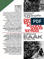 Διακήρυξη της νΚΑ για τις φοιτητικές εκλογές 2019