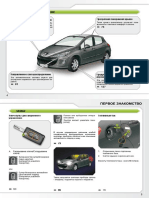Peugeot_308_Manual_[torrents.ru].pdf