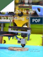 كتاب الطباعة ثلاثية الابعاد.pdf