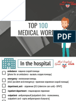 Top 100 Medical Words
