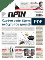 Εφημερίδα ΠΡΙΝ, 31.3.2019 | Αρ. Φύλλου 1420