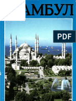Istanbul guide in Russian
