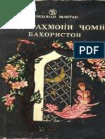 Abdurahmoni_Jomi_Bahoriston_text.pdf
