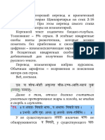 001 - Щанкара БГ 2-16