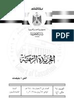 القانون رقم 17 لسنة 2019 فى شأن التصالح فى بعض مخالفات البناء وتقنين أوضاعها