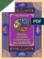 rolleston_mify_legendy_predaniya_keltov.pdf
