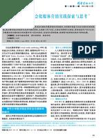 清华大学图书馆社会化媒体营销实践探索与思考
