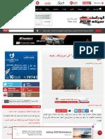 9 خطوات لاستخراج _جواز سفر_ فى أسرع وقت.. تعرف عليها - اليوم السابع.pdf