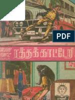 Tamil Comics - James Bond