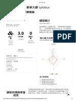 電影配樂 政大教學大綱.pdf