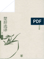 楚辞选译.李山.扫描版