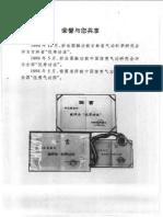 妙法圆融功(杨雷 张李丽).pdf