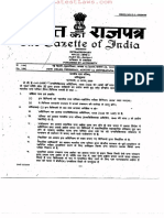 DCI Screening Test Regulations, 2009