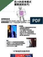 108.06.13-研究HR的思考模式(履歷面試技巧)-永康就業輔導-詹翔霖副教授