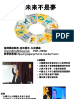 108.03.27-官田國中生涯講座-我的未來不是夢-詹翔霖副教授