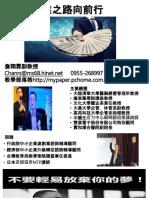 108.04.12-屏東創業進階班-創業之路向前行-詹翔霖副教授