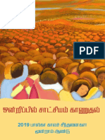 Easter Reflection - Tamil