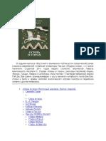Восточный альманах. Вып. 7 (Худлит.. 1979).docx