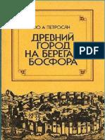 Петросян Ю.А._Древний город на берегах Босфора (1986).docx