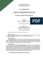 Жуковская_Судьба Кочевой Культуры. Рассказы о Монголии и Монголах (Наука, 1990)