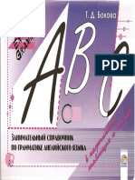 Занимательный справочник по грамматике английского языка в картинках, таблицах и схемах. Т.Д. Бокова. 2009.pdf