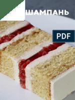 reteta tort sampanie
