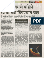 Pudhari BlackHoleImage 11April2019 P03