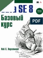 Java SE 8. Базовый курс. Кей С. Хорстманн.pdf