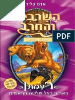 השרביט והחרב 12 - רעמתן האריה בעל שלושת הראשים / בלייד אדם