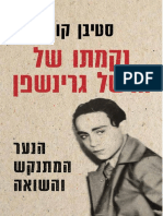 נקמתו של הרשל גרינשפן / סטיבן קוך