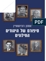 סיפורם של היהודים החילונים / אמנון רובינשטיין