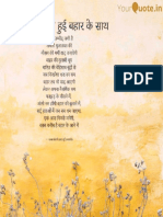 Season Poem Hindi