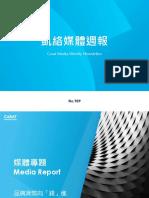 Carat_Media_NewsLetter-989R.pdf