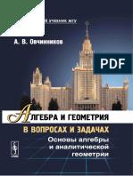 Овчинников Алгебра и геометрия в вопросах и задачах 2016.pdf