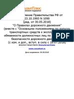 Постановление Правительства Рф От 23.10.1993 n 1090 (Ред. От