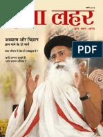 Isha Lahar - March 2018.pdf