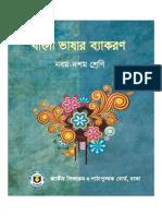 Grameer_(9-10).pdf