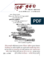 Arek Rakam Vol. v, 16th Issue (16th August 2017)
