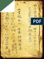 民国符咒秘笈