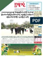 Yadanarpon Daily 12-4-2019