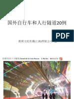 国外自行车和人行隧道20例_上海敦樸