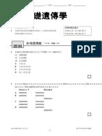 test_4_ch26_ basics genetics